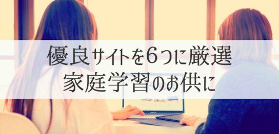 中学生用無料学習教材
