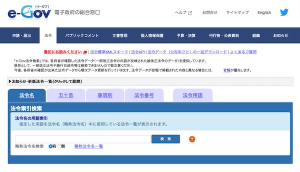 電子政府の総合窓口e-Gov(イーガブ)の法律・政令検索画面