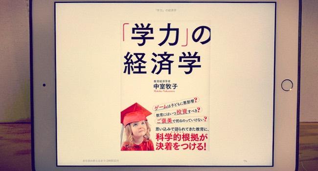 『「学力」の経済学』キンドル版