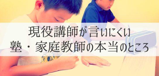 塾・家庭教師・通信教材の比較