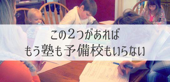 不登校の自宅学習方法