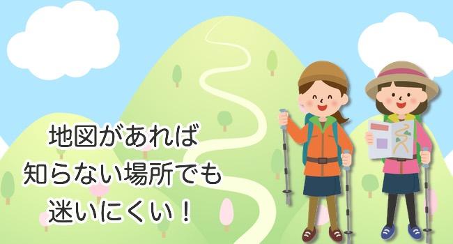 地図を持ってハイキング