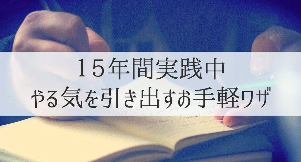 勉強のやる気を起こさせる方法