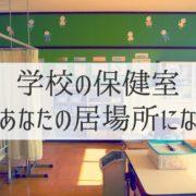 居場所としての保健室