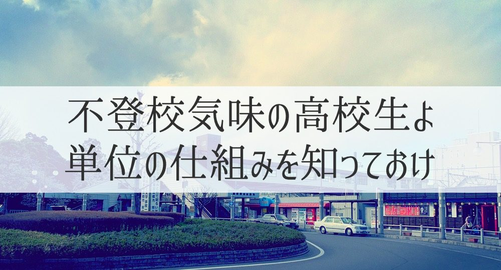 熊谷西高最寄りのJR籠原駅