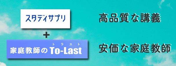 スタサプとTo-Lastの最強コンビ