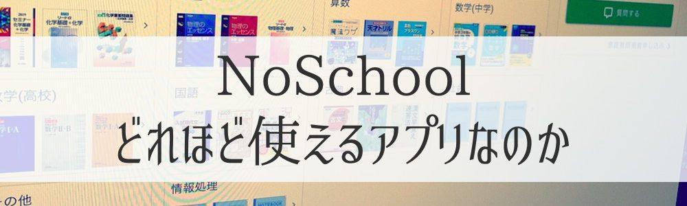 NoSchoolの評判