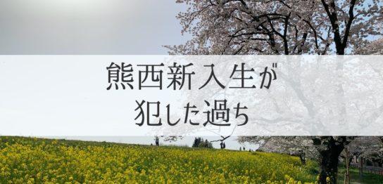 熊谷西高校に未来はない